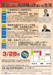 20150328_seminar