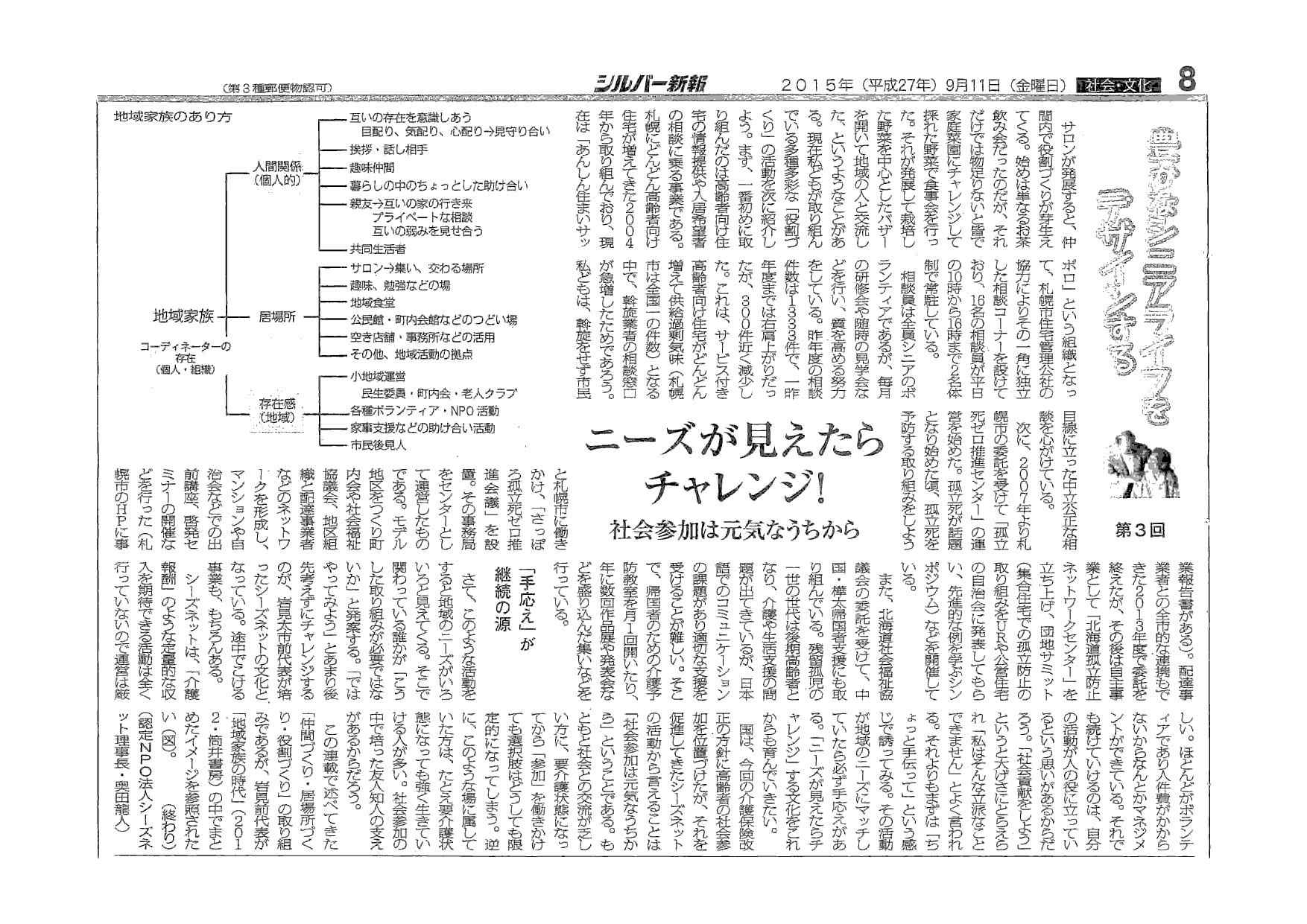 silvernewspaper1