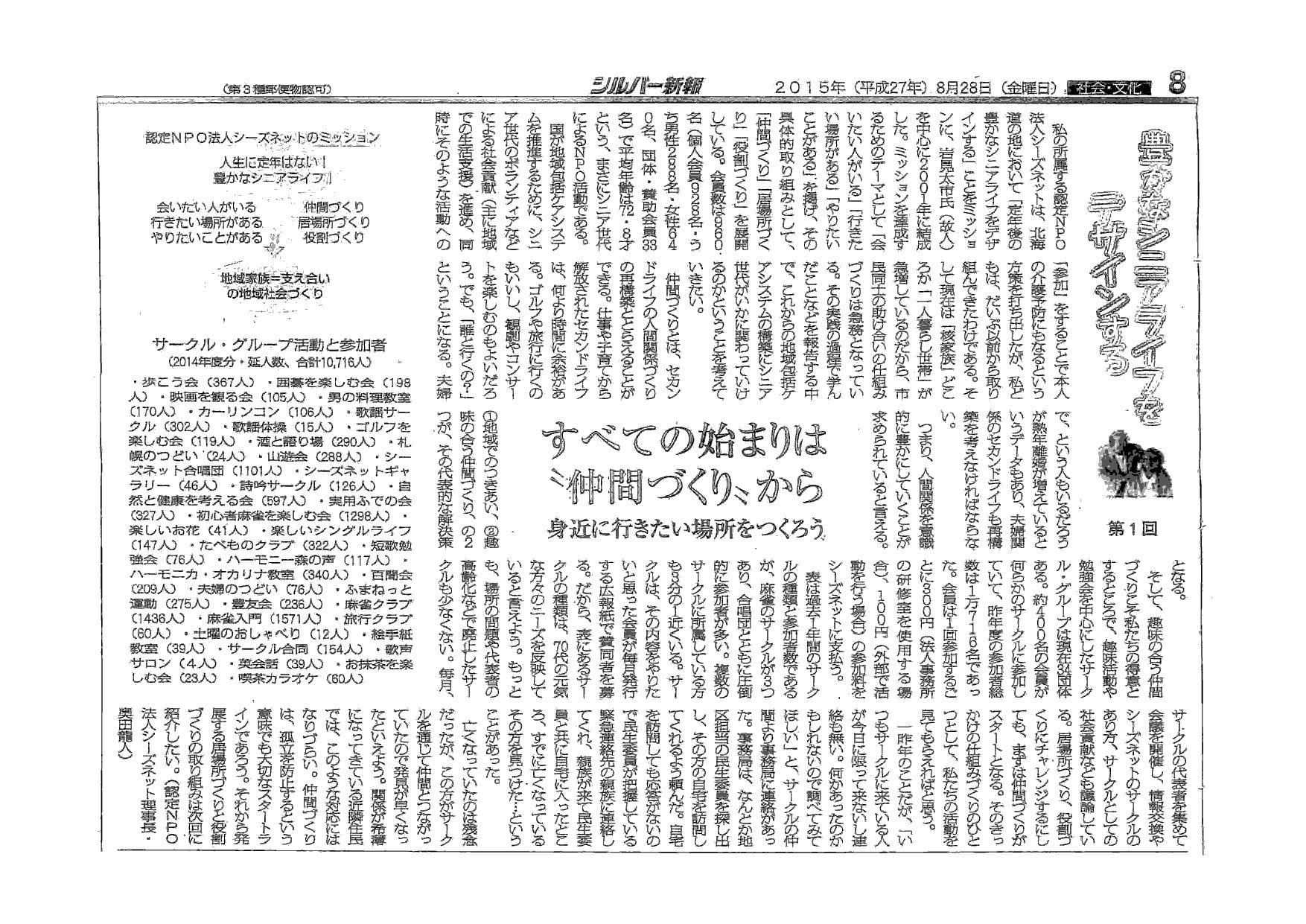 silvernewspaper2