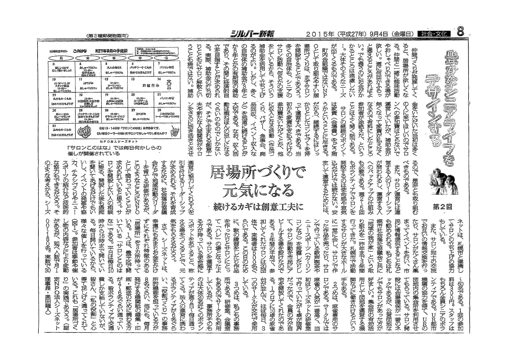 silvernewspaper3