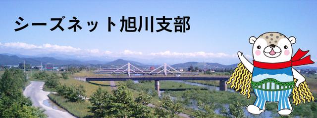ic_asahikawa