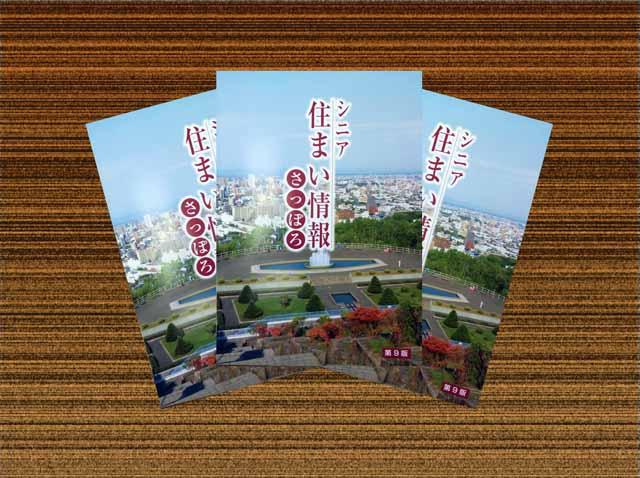 sumai_joho2015